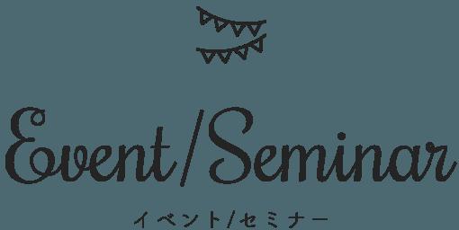 Event/Seminar イベント/セミナー