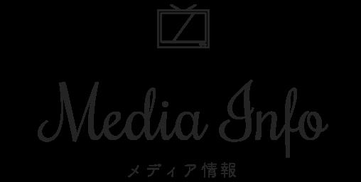 Media Info メディア情報